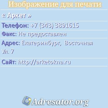 Аркет по адресу: Екатеринбург,  Восточная Ул. 7