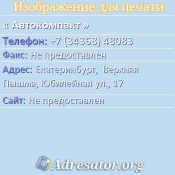 Автокомпакт по адресу: Екатеринбург,  Верхняя Пышма, Юбилейная ул., 17