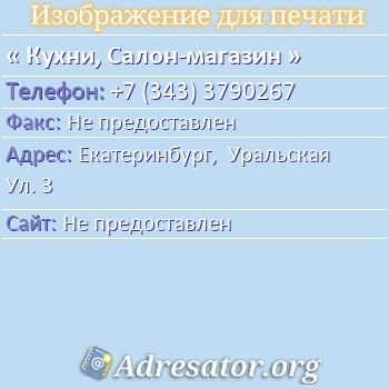 Кухни, Салон-магазин по адресу: Екатеринбург,  Уральская Ул. 3