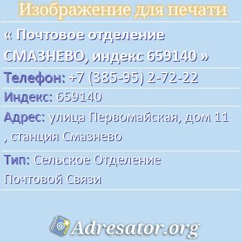 Почтовое отделение СМАЗНЕВО, индекс 659140 по адресу: улицаПервомайская,дом11,станция Смазнево