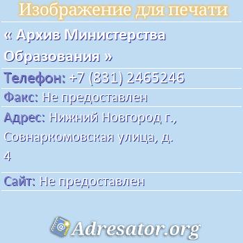 Архив Министерства Образования по адресу: Нижний Новгород г., Совнаркомовская улица, д. 4