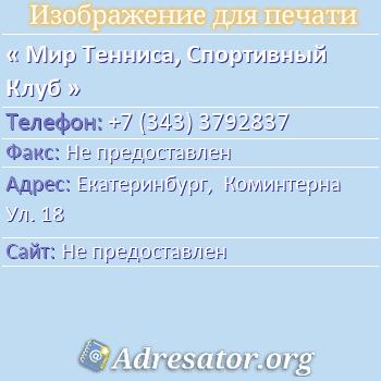Мир Тенниса, Спортивный Клуб по адресу: Екатеринбург,  Коминтерна Ул. 18