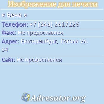 Бена по адресу: Екатеринбург,  Гоголя Ул. 34