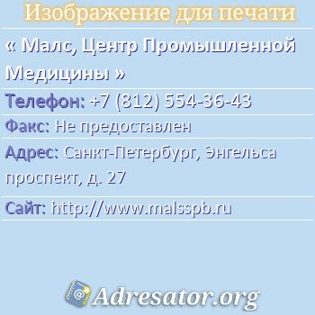 Малс, Центр Промышленной Медицины по адресу: Санкт-Петербург, Энгельса проспект, д. 27