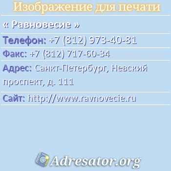Равновесие по адресу: Санкт-Петербург, Невский проспект, д. 111
