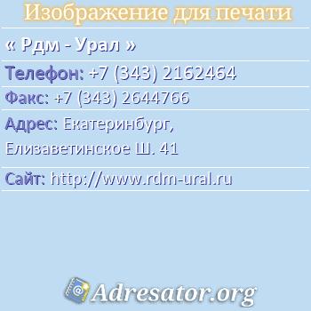 Рдм - Урал по адресу: Екатеринбург,  Елизаветинское Ш. 41