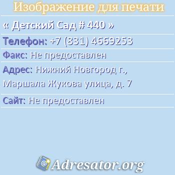 Детский Сад # 440 по адресу: Нижний Новгород г., Маршала Жукова улица, д. 7