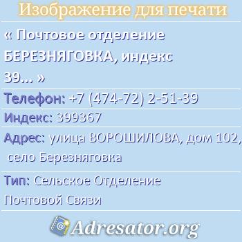 Почтовое отделение БЕРЕЗНЯГОВКА, индекс 399367 по адресу: улицаВОРОШИЛОВА,дом102,село Березняговка