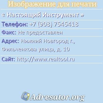 Настоящий Инструмент по адресу: Нижний Новгород г., Фильченкова улица, д. 10