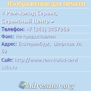 Рем-холод Сервис, Сервисный Центр по адресу: Екатеринбург,  Шефская Ул. 62