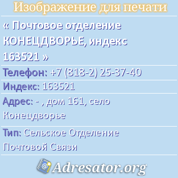 Почтовое отделение КОНЕЦДВОРЬЕ, индекс 163521 по адресу: -,дом161,село Конецдворье