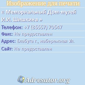 Мемориальный Дом-музей И.И. Шишкина по адресу: Елабуга г., набережная Ул.