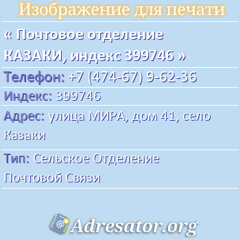 Почтовое отделение КАЗАКИ, индекс 399746 по адресу: улицаМИРА,дом41,село Казаки