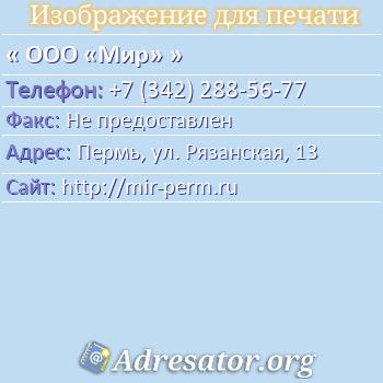 ООО «Мир» по адресу: Пермь, ул. Рязанская, 13