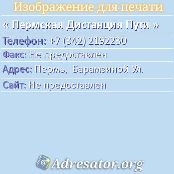 Пермская Дистанция Пути по адресу: Пермь,  Барамзиной Ул.