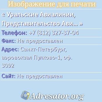 Уральские Авиалинии, Представительство Авиакомпании по адресу: Санкт-Петербург, аэровокзал Пулково-1, оф. 3092