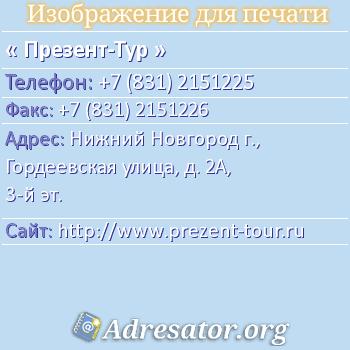 Презент-тур по адресу: Нижний Новгород г., Гордеевская улица, д. 2А, 3-й эт.