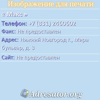 Макс по адресу: Нижний Новгород г., Мира бульвар, д. 3