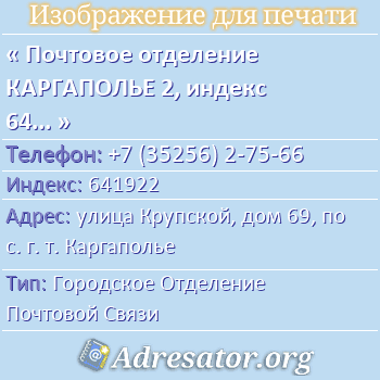 Почтовое отделение КАРГАПОЛЬЕ 2, индекс 641922 по адресу: улицаКрупской,дом69,пос. г. т. Каргаполье