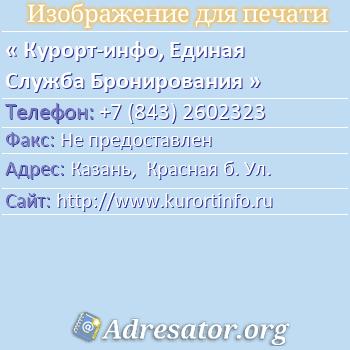 Курорт-инфо, Единая Служба Бронирования по адресу: Казань,  Красная б. Ул.