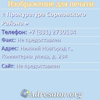 Прокуратура Сормовского Района по адресу: Нижний Новгород г., Коминтерна улица, д. 234
