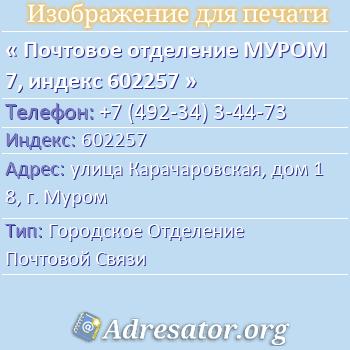 Почтовое отделение МУРОМ 7, индекс 602257 по адресу: улицаКарачаровская,дом18,г. Муром