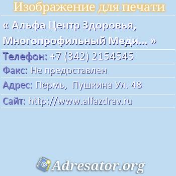 Альфа Центр Здоровья, Многопрофильный Медицинский Центр по адресу: Пермь,  Пушкина Ул. 48