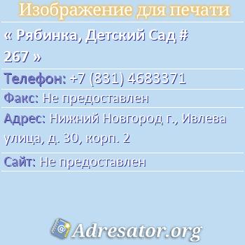 Рябинка, Детский Сад # 267 по адресу: Нижний Новгород г., Ивлева улица, д. 30, корп. 2