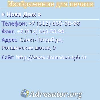 Нова Дом по адресу: Санкт-Петербург, Ропшинское шоссе, 9