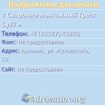 Сварочно-монтажный Трест Су#7 по адресу: Арзамас, ул. Жуковского, 10