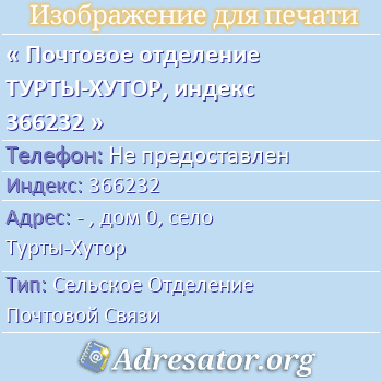 Почтовое отделение ТУРТЫ-ХУТОР, индекс 366232 по адресу: -,дом0,село Турты-Хутор