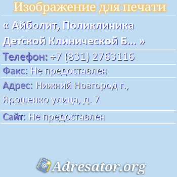 Айболит, Поликлиника Детской Клинической Больницы # 27 по адресу: Нижний Новгород г., Ярошенко улица, д. 7