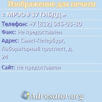 МРЭО # 17 ГИБДД по адресу: Санкт-Петербург, Лабораторный проспект, д. 24