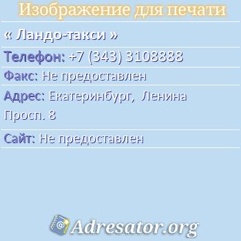 Ландо-такси по адресу: Екатеринбург,  Ленина Просп. 8