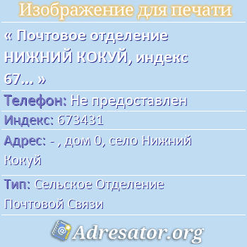 Почтовое отделение НИЖНИЙ КОКУЙ, индекс 673431 по адресу: -,дом0,село Нижний Кокуй