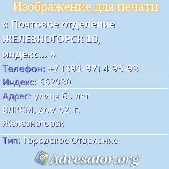 Почтовое отделение ЖЕЛЕЗНОГОРСК 10, индекс 662980 по адресу: улица60 лет ВЛКСМ,дом52,г. Железногорск