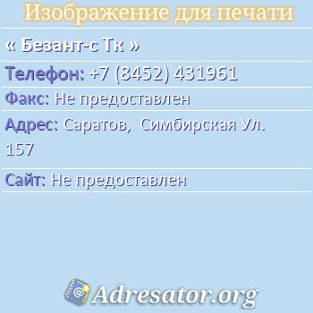 Безант-с Тк по адресу: Саратов,  Симбирская Ул. 157