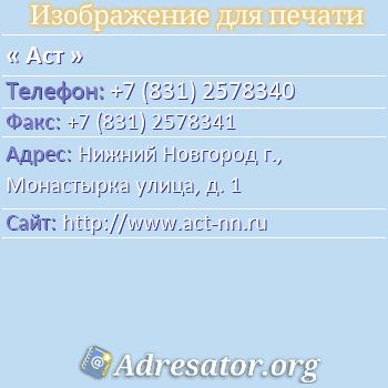 Аст по адресу: Нижний Новгород г., Монастырка улица, д. 1