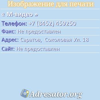 М-видео по адресу: Саратов,  Соколовая Ул. 18