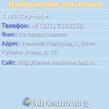 Мастер-НН по адресу: Нижний Новгород г., Янки Купалы улица, д. 16