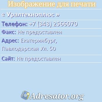 Уралтехноплюс по адресу: Екатеринбург,  Павлодарская Ул. 50
