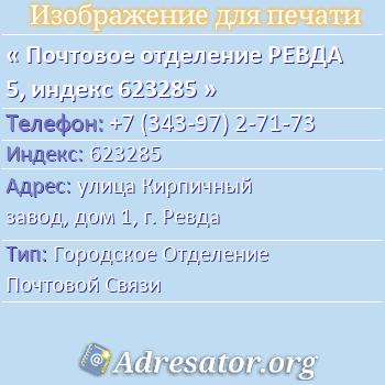 Почтовое отделение РЕВДА 5, индекс 623285 по адресу: улицаКирпичный завод,дом1,г. Ревда