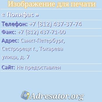 Полифас по адресу: Санкт-Петербург, Сестрорецк г., Токарева улица, д. 7