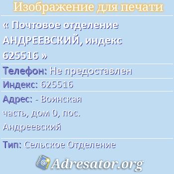 Почтовое отделение АНДРЕЕВСКИЙ, индекс 625516 по адресу: -Воинская часть,дом0,пос. Андреевский