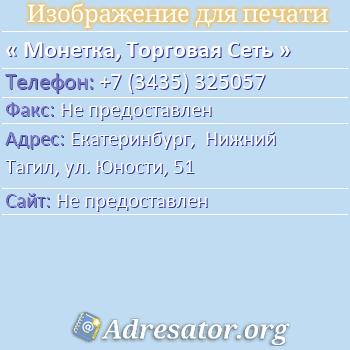 Монетка, Торговая Сеть по адресу: Екатеринбург,  Нижний Тагил, ул. Юности, 51