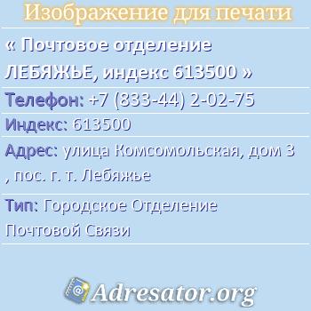 Почтовое отделение ЛЕБЯЖЬЕ, индекс 613500 по адресу: улицаКомсомольская,дом3,пос. г. т. Лебяжье