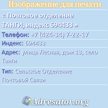 Почтовое отделение ТАНГИ, индекс 694433 по адресу: улицаЛесная,дом13,село Танги