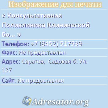 Консультативная Поликлиника Клинической Больницы # 3 При Сгму по адресу: Саратов,  Садовая б. Ул. 137
