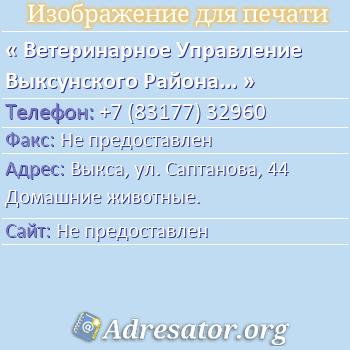 Ветеринарное Управление Выксунского Района ГУно по адресу: Выкса, ул. Саптанова, 44 Домашние животные.