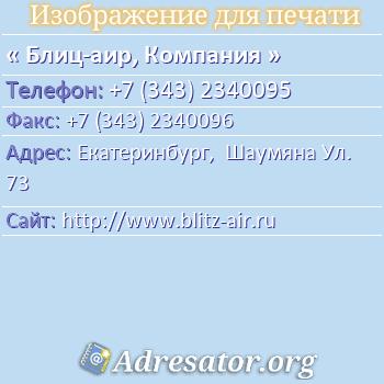 Блиц-аир, Компания по адресу: Екатеринбург,  Шаумяна Ул. 73